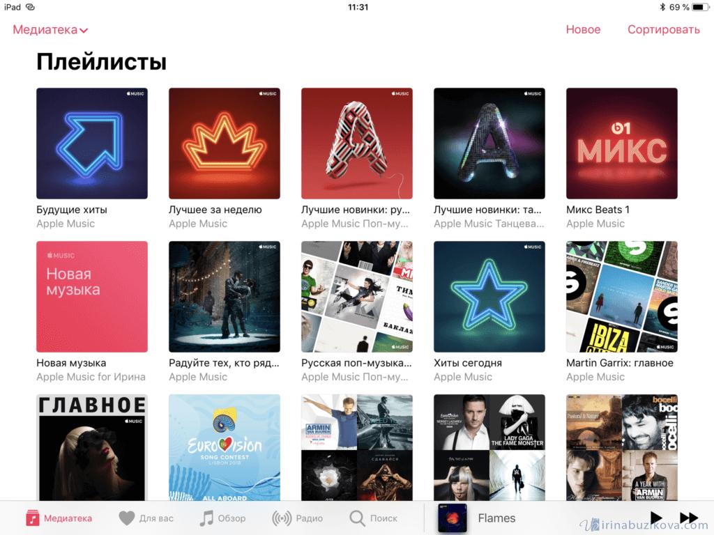 3 месяца бесплатного apple music