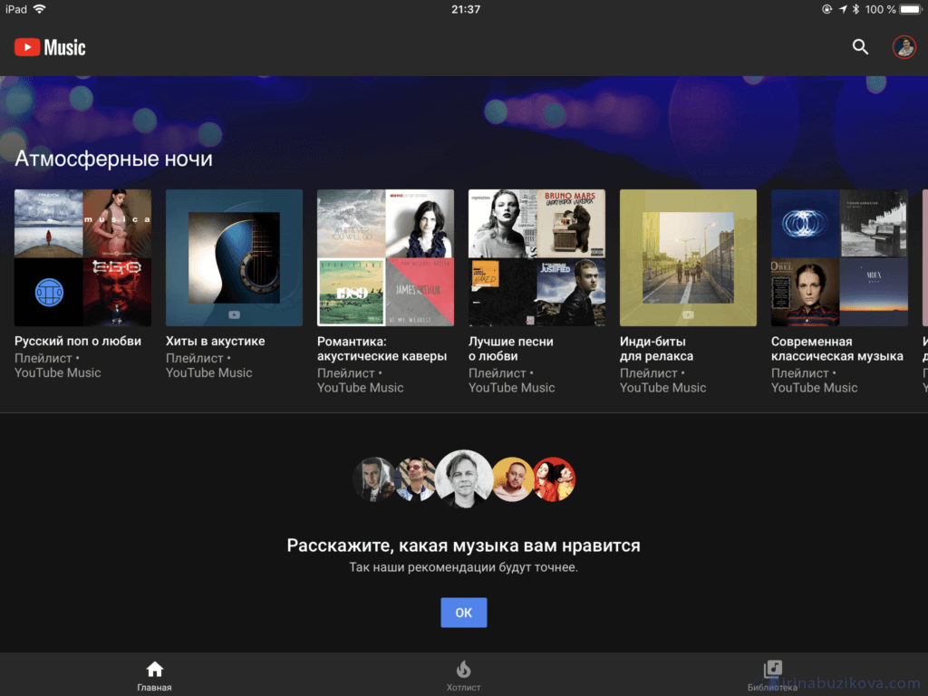 youtube music russia