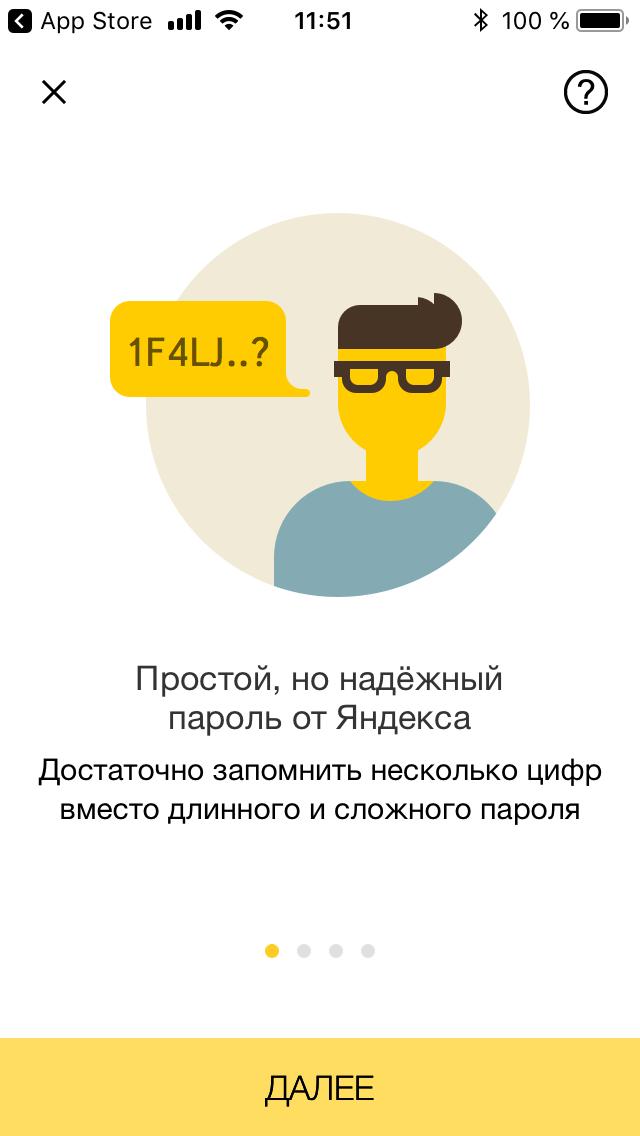 яндекс ключ пароли от Яндекса