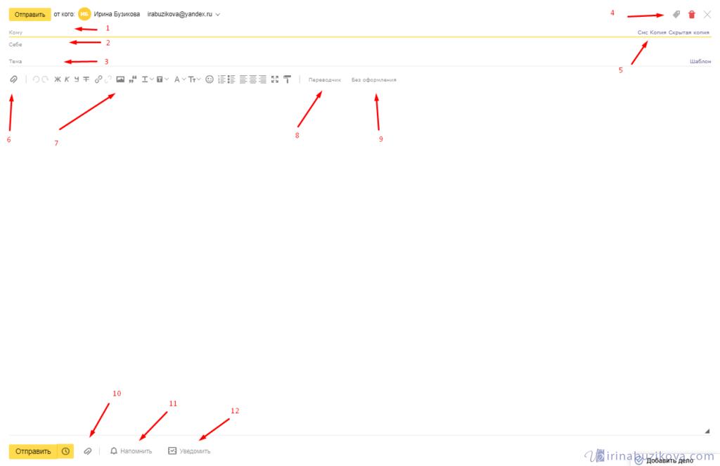 Написать новое письмо Яндекс Почта