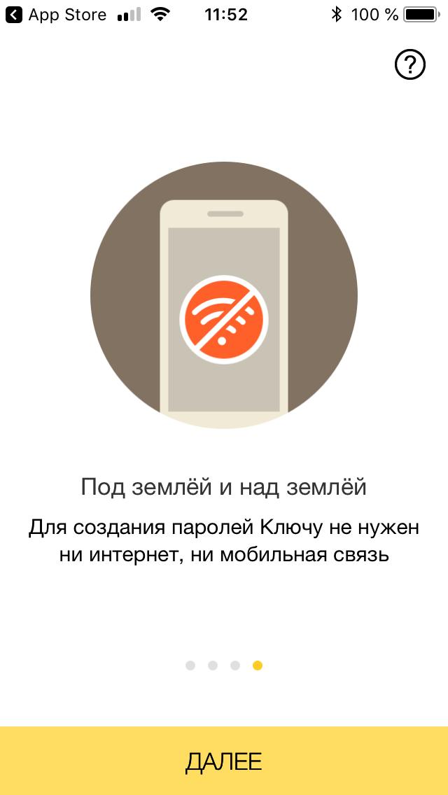 яндекс ключ без интернета