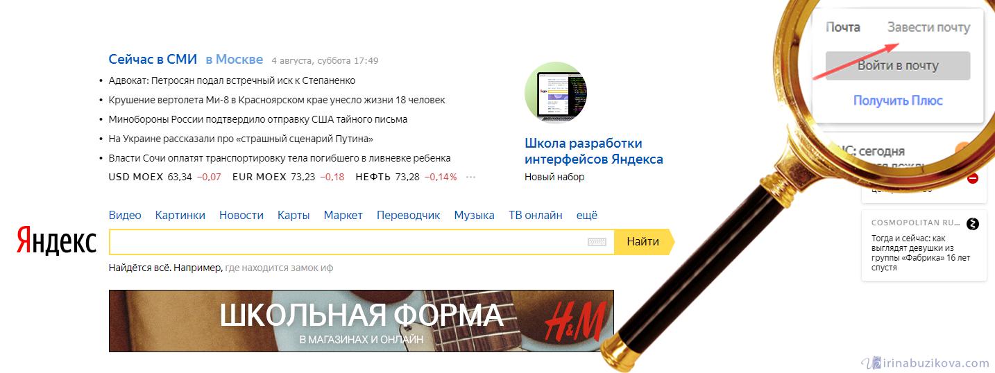 Создать почту на Yandex