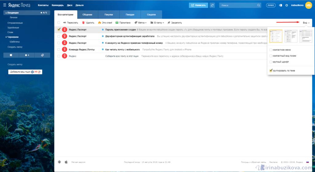 Внешний Вид Яндекс Почта