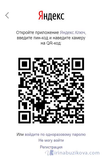 qr код для яндекс ключа