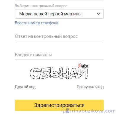 электронная почта регистрация без телефона
