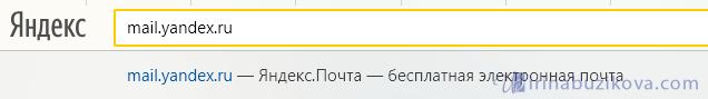 создать почтовый аккаунт Яндекс