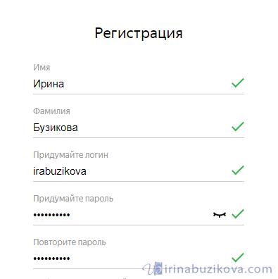 логин и пароль яндеск почта