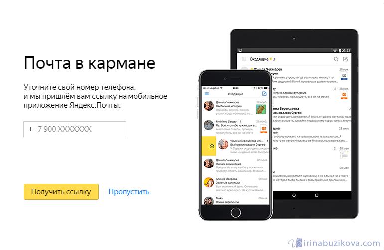 мобильное приложение яндекс почта