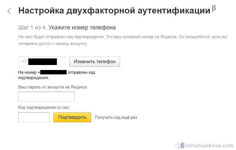 яндекс почта без пароля