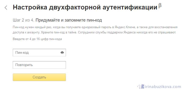 яндекс почта вход без пароля