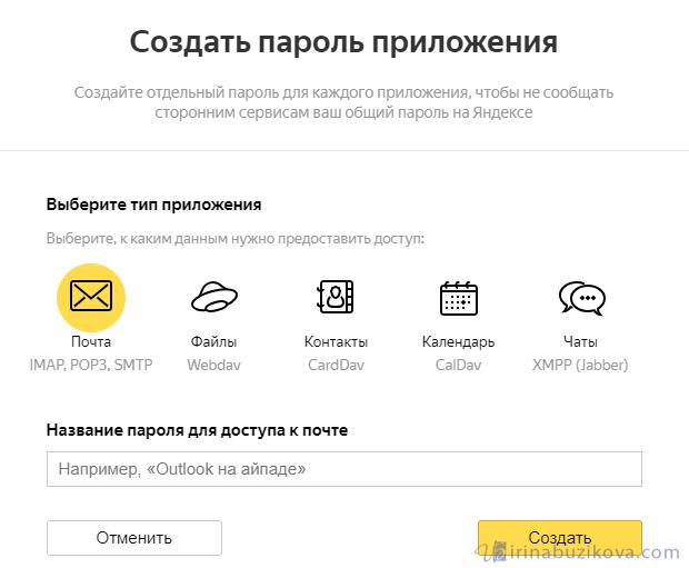 создать пароли приложений яндекс