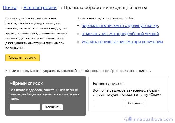 правила обработки входящей почты яндекс