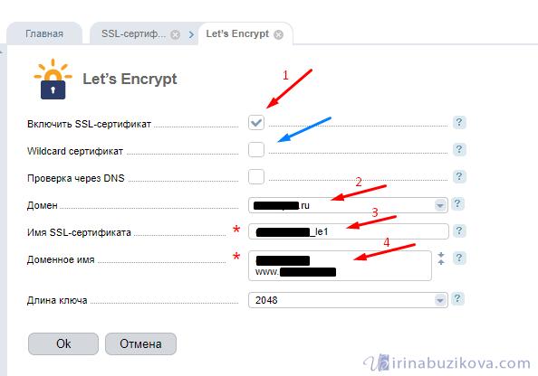 Включить SSL-сертификат