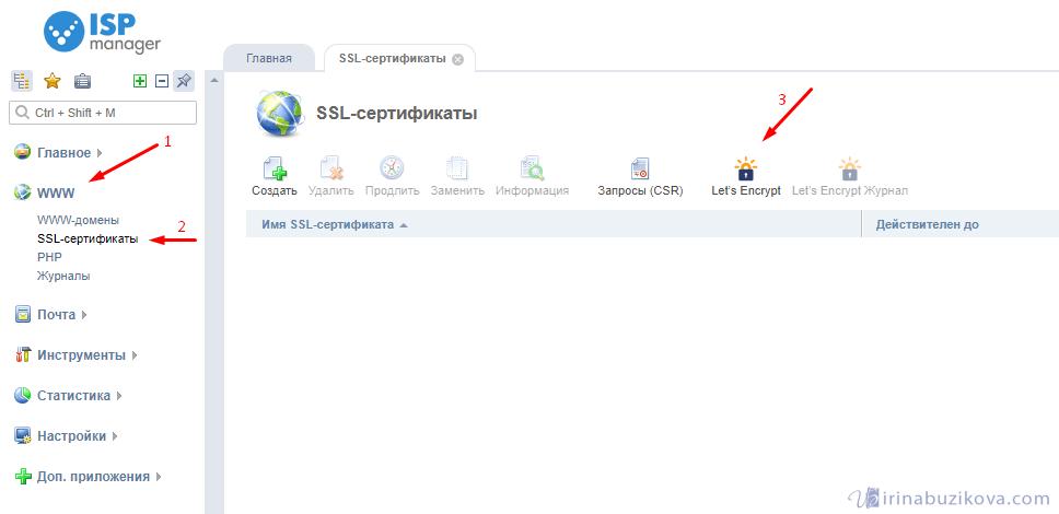 Установка бесплатного SSL-сертификат Let's Encrypt наREG.RU