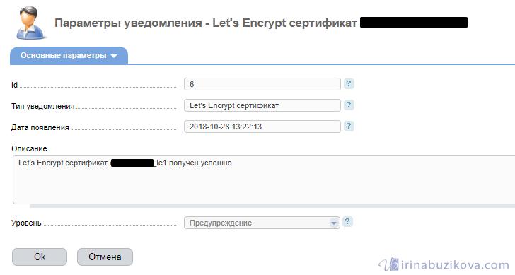 Выпуск Lets Encrypt