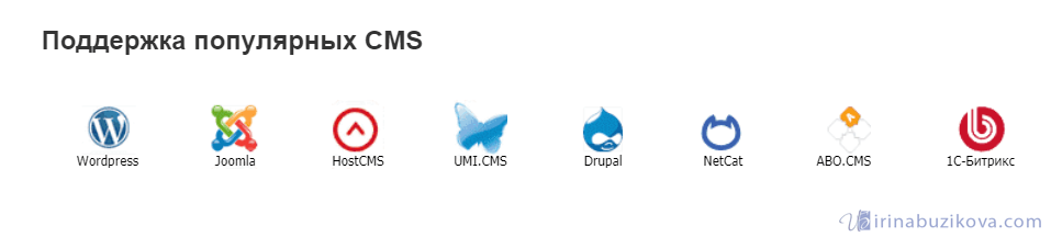 Поддержка популярных CMS хостинг
