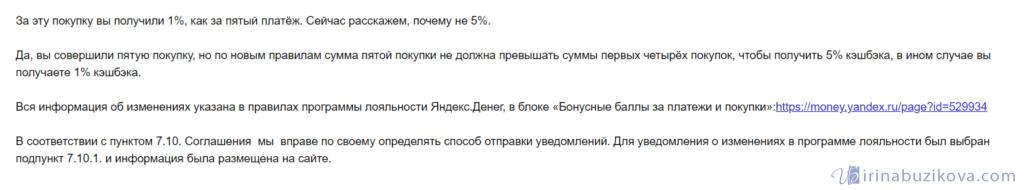 Поменять кэшбэк Яндекс Деньги