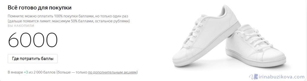 Где потратить баллы Яндекс Денег