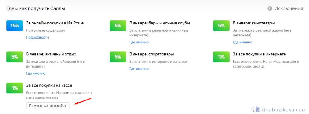 Как получать баллы Яндекс Деньги