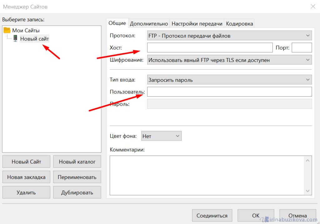 Ввода пароля в FileZilla