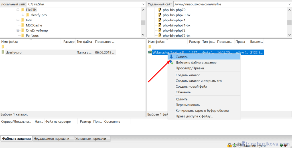 FileZilla скачать файл
