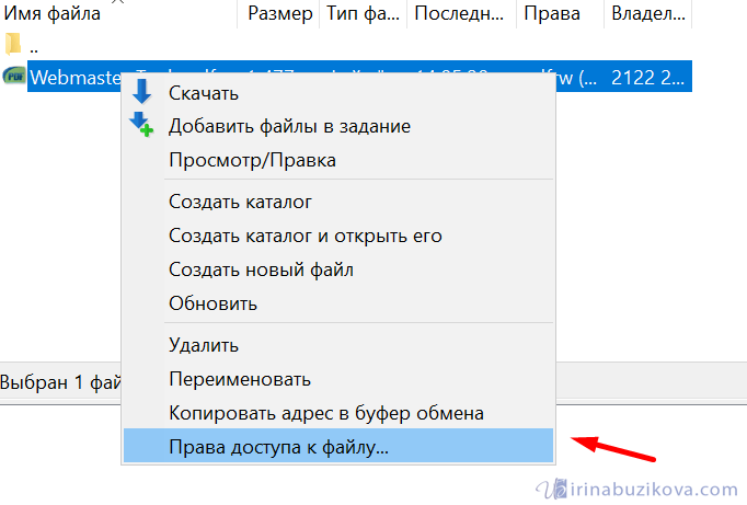 Права доступа к файлу