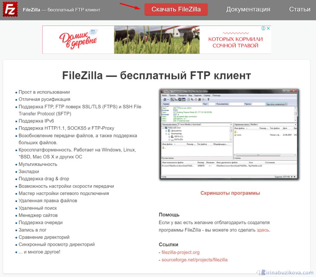 Бесплатный FTP-клиент — FileZilla