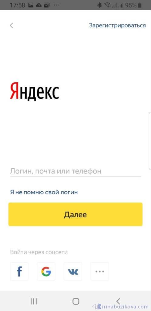 вход в кошелек Яндекс Денег