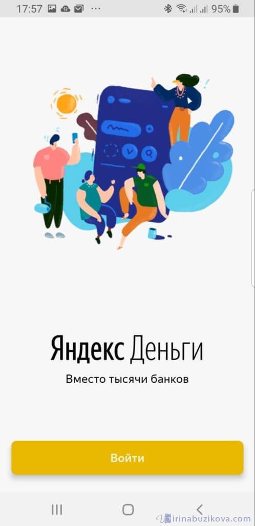 приложение Яндекс Денег