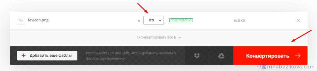 favicon.ico конвертация