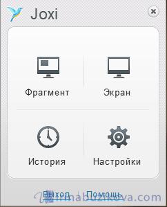 инструменты создания скриншотов Joxi