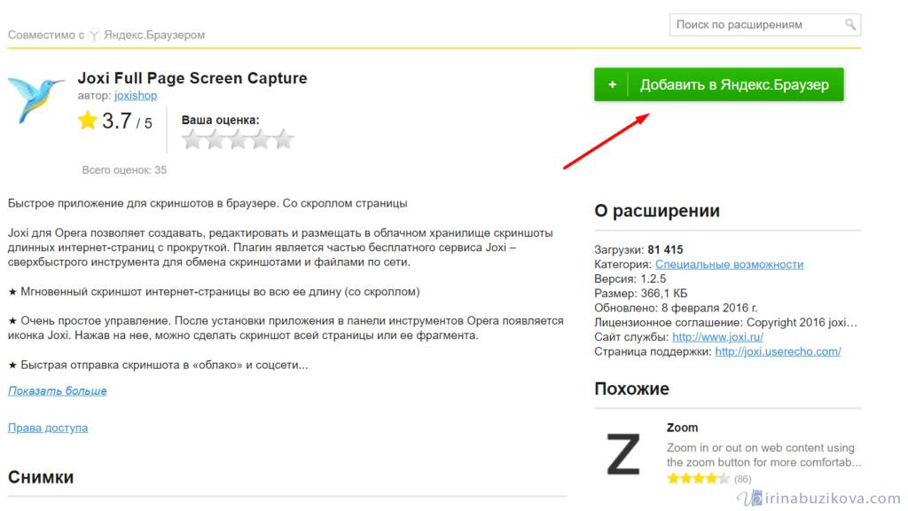 Joxi в Яндекс браузер