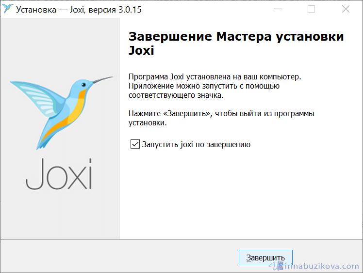 установка Joxi завершена