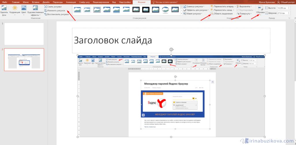 вставить скриншот в PowerPoint