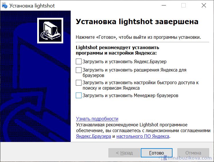 установка LightShot завершена