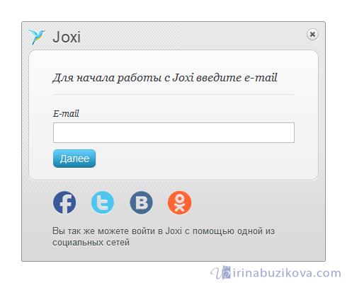 регистрация в Joxi