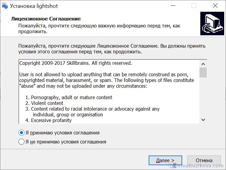 Лицензионное соглашение LightShot