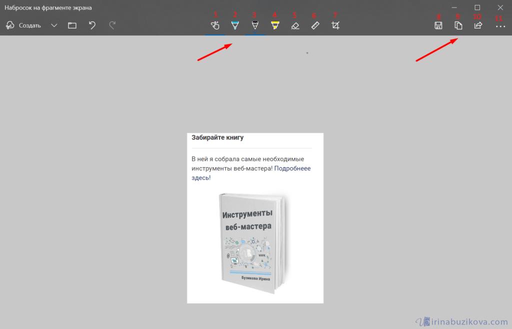инструменты программы Набросок на фрагменте экран