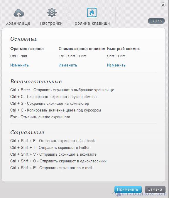 горячие клавиши программы скриншотов Joxi