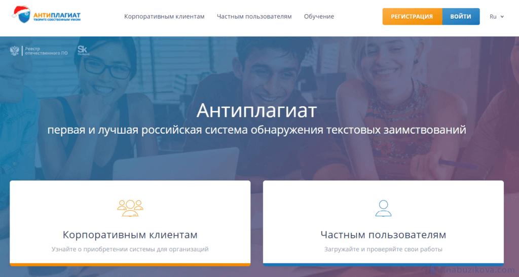 антиплагиат ру проверить текст на уникальность онлайн