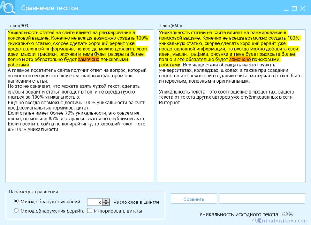 Сравнение текстов AntiPlagiarism.NET