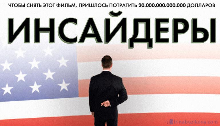 Инсайдеры - фильмы про деньги