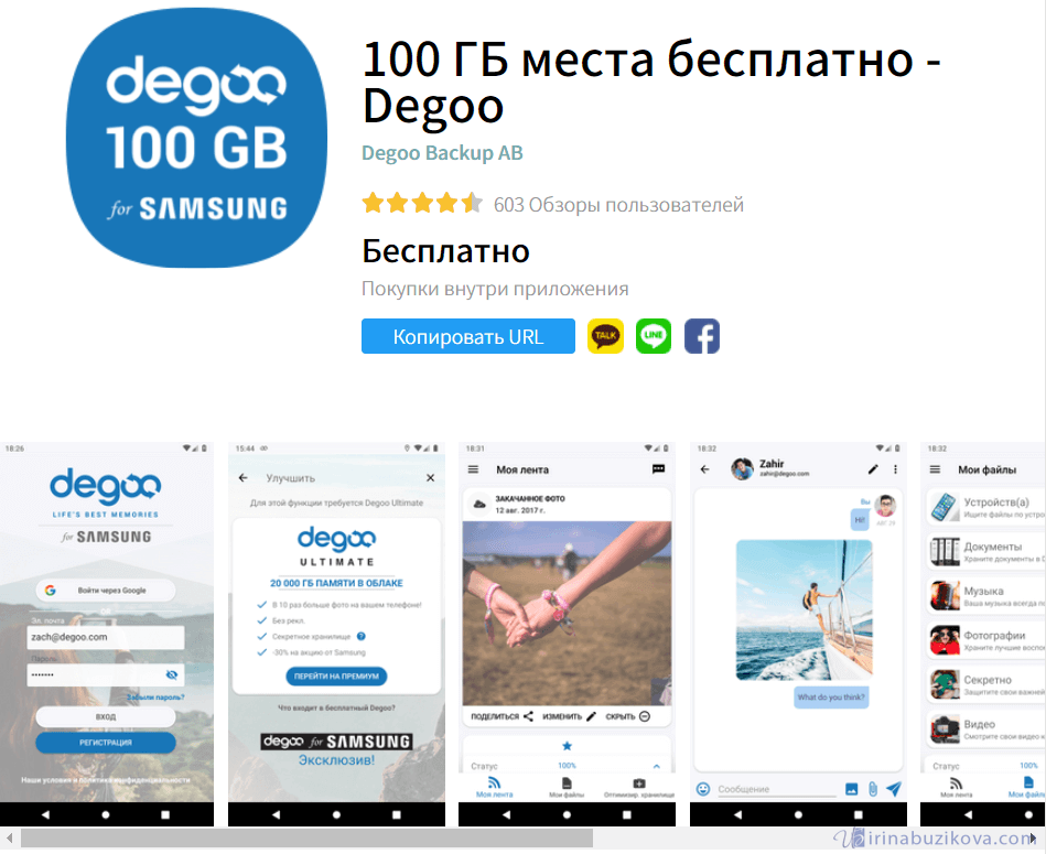 Degoo в Samsung Galaxy Store