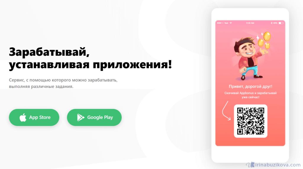 Appbonus - приложение для заработка на установки приложений