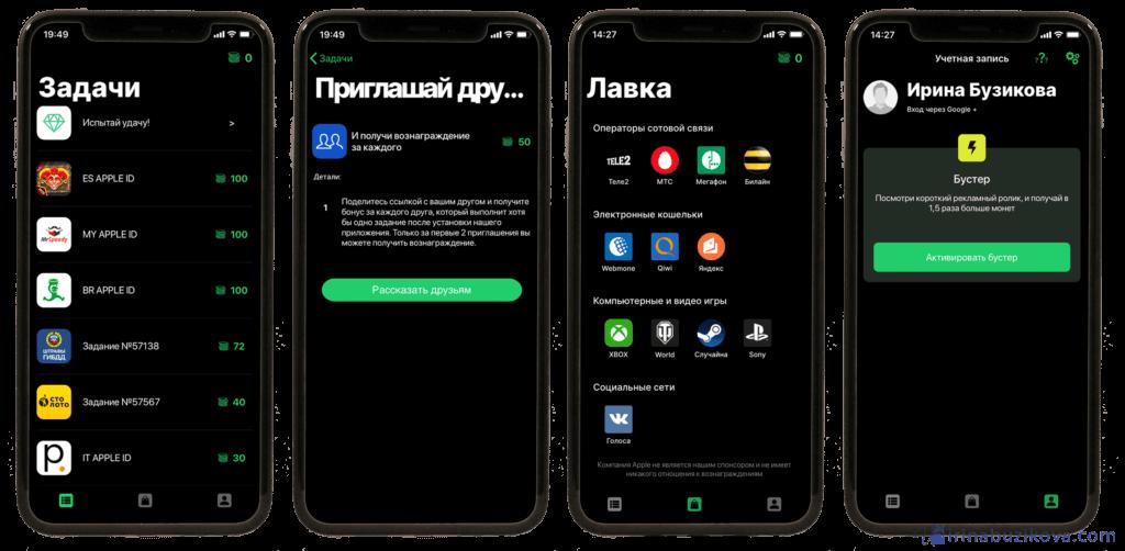 апп цент мобильный заработок