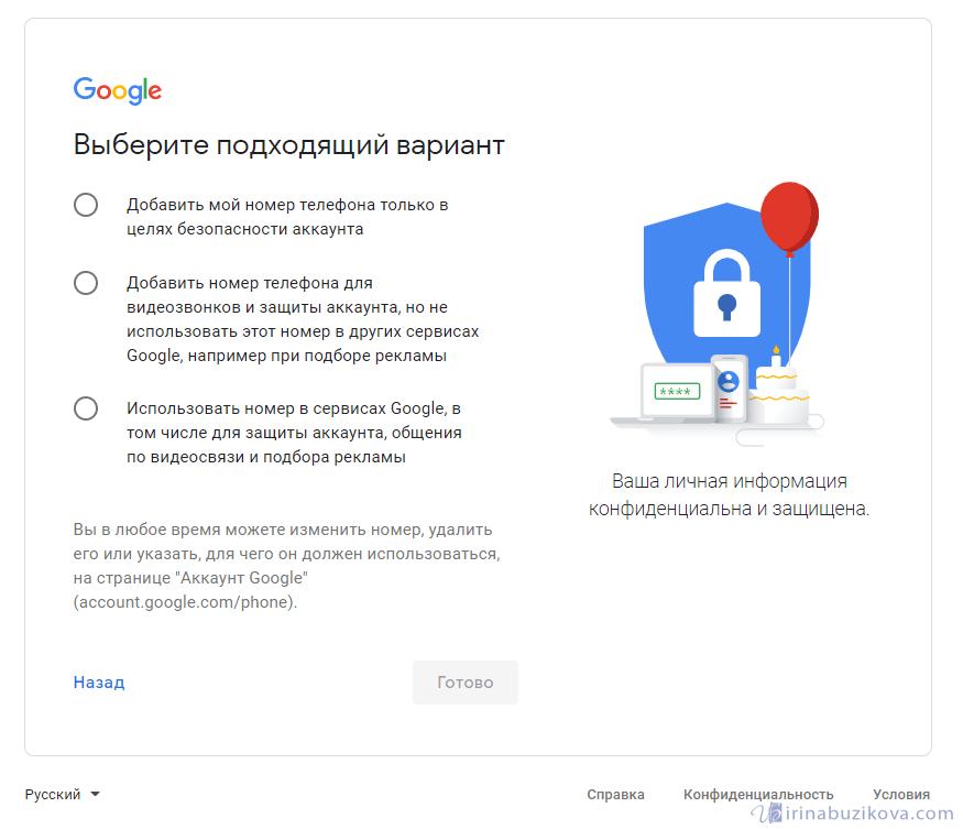 Использование номера телефона на Gmail