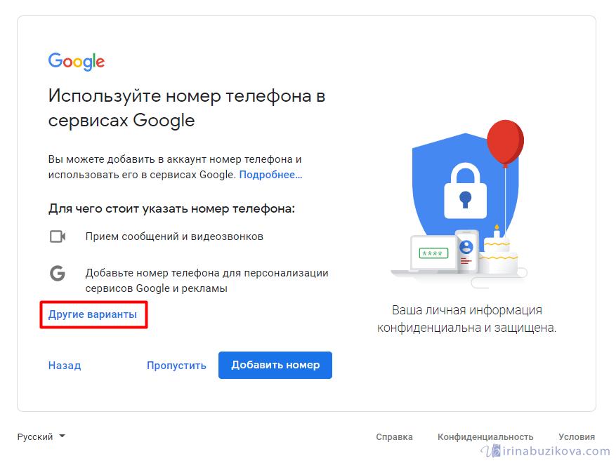 Настройки номера телефона на gmail