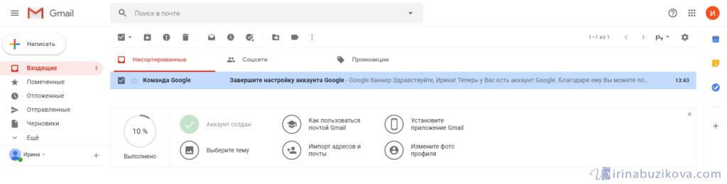 Настройка почтового ящика на gmail завершена