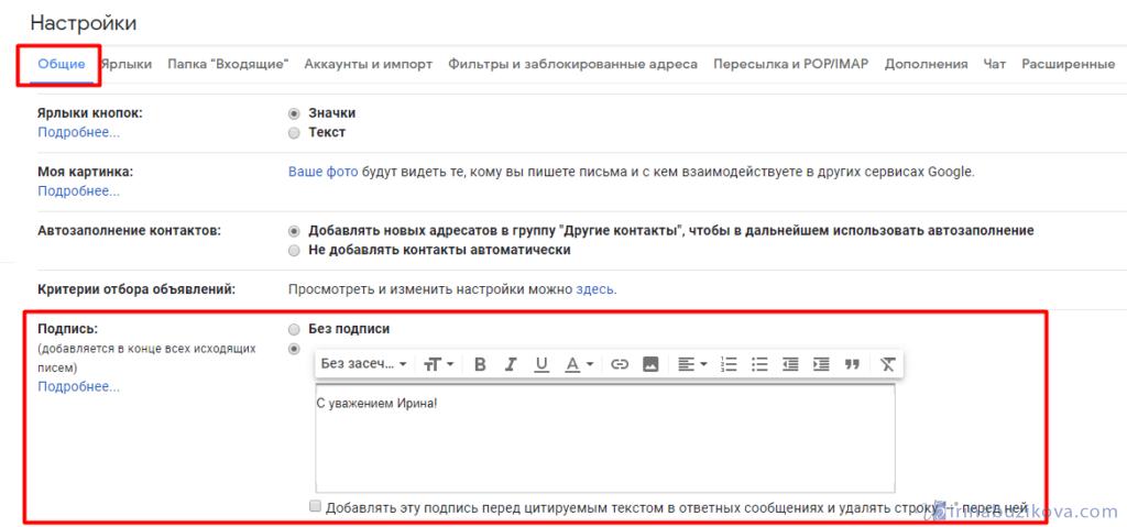 Подпись письма на gmail