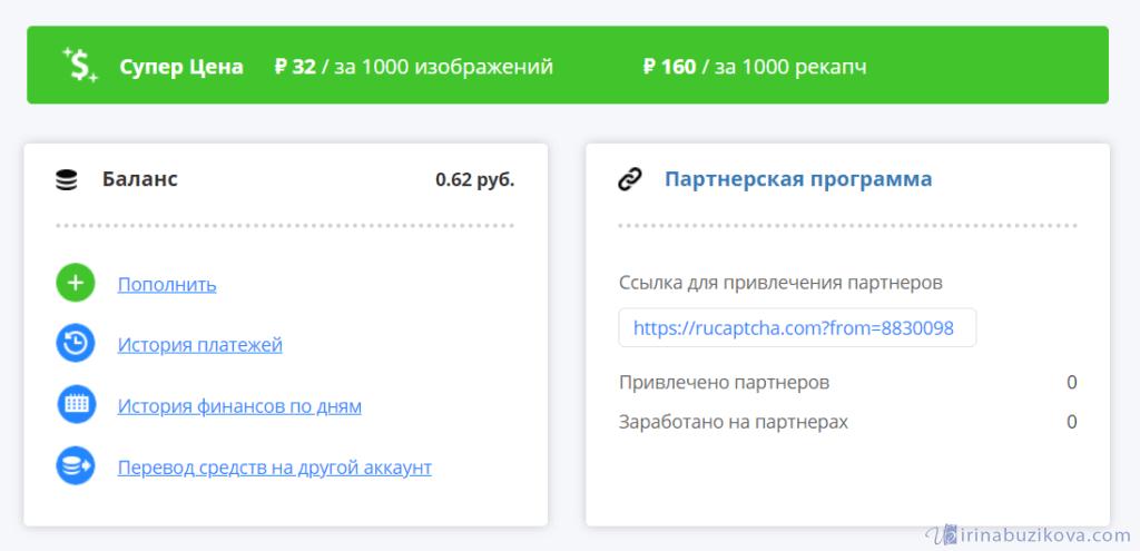 Сайт для ввода каптчи RuCaptcth